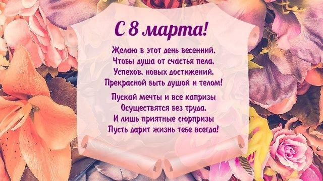 Стихи к 8 марта на фоне шёлковых цветов