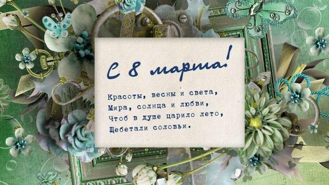 Винтажная бирюзовая рамка с цветами со стихами к 8 марта