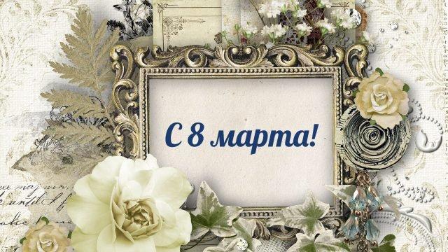 Винтажная рамка с цветами с поздравлением с 8 марта