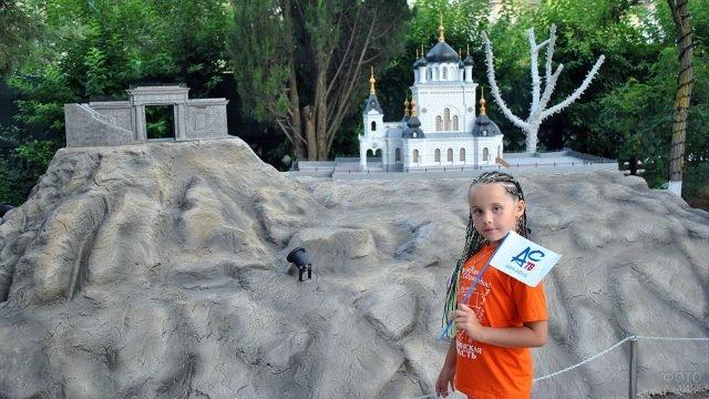 Девочка-туристка в Бахчисарайском парке Миниатюрный Крым