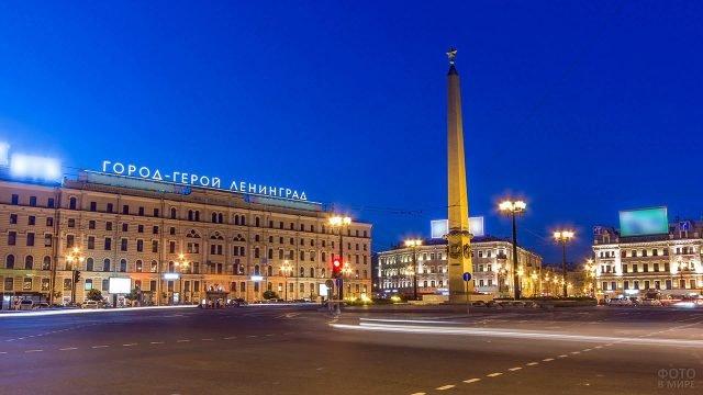 Обелиск Городу-герою Ленинграду на вечерней площади Восстания