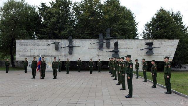 Почётный караул у Невского мемориала Журавли