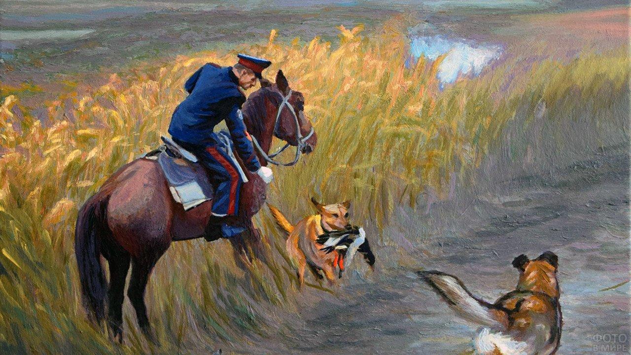 Конный казак с собаками на утиной охоте - картина маслом