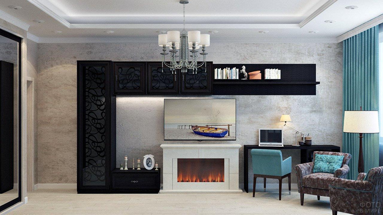Чёрная корпусная мебель вокруг белого камина в гостиной с бирюзовым текстилем