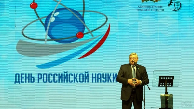 Докладчик на сцене Томского университета в День российской науки