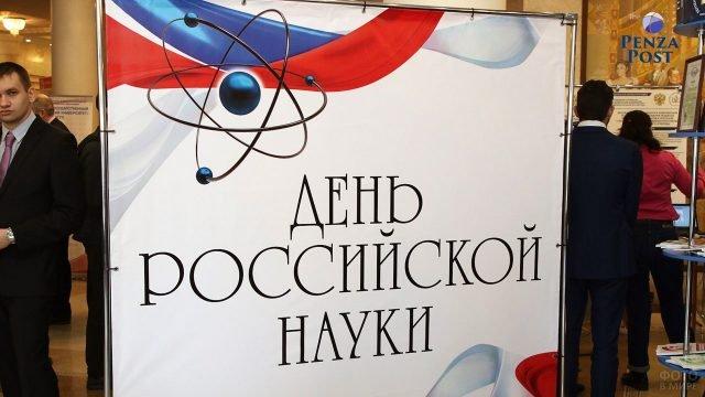 Фотобаннер в Самарском ВУЗе в День российской науки