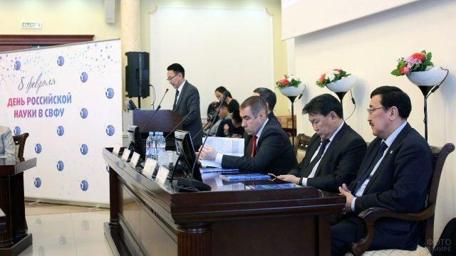Конференция в Якутском ВУЗе в честь Дня российской науки