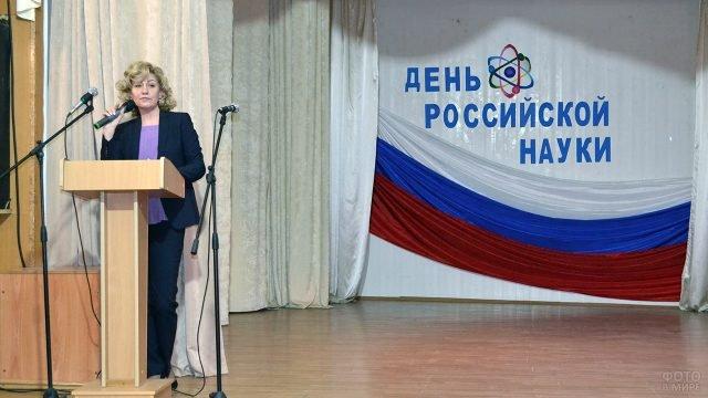 Лектор на сцене Железноводского ВУЗа в День российской науки
