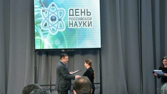 Награждение на сцене Смоленского ВУЗа в День российской науки