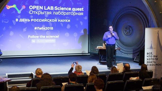 Открытая конференция в День российской науки в Йошкар-Оле