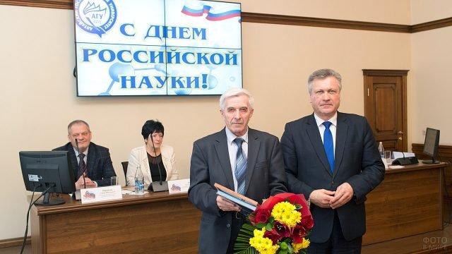 Поздравление преподавателей Алтайского Университета с Днём российской науки