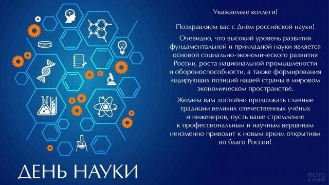 Поздравление с Днём российской науки на синем фоне с рисунками по химии