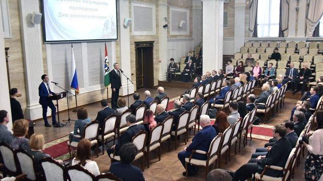 Поздравление с Днём российской науки Новосибирских учёных