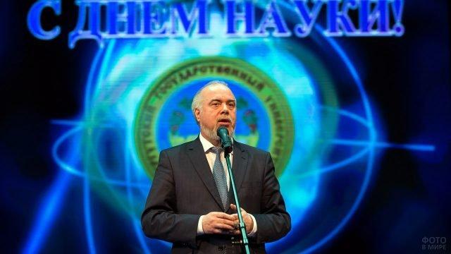 Поздравление Шувалова с Днём российской науки со сцены в Сургуте