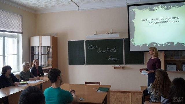 Преподаватель у доски в День российской науки