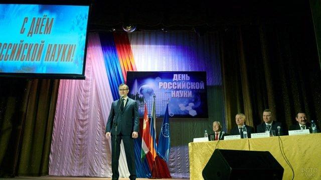 Ректор ВУЗа в Калужской области на сцене в День российской науки