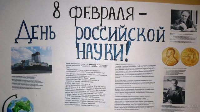 Школьная стенгазета к Дню российской науки
