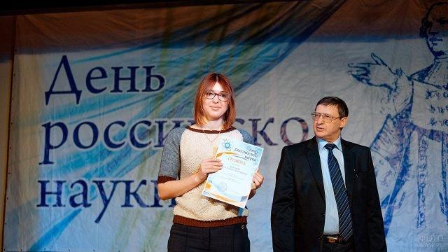 Студентка и ректор Сахалинского ВУЗа на сцене в День российской науки