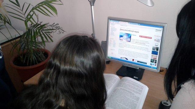 Студентки за компьютером готовят доклад ко Дню российской науки