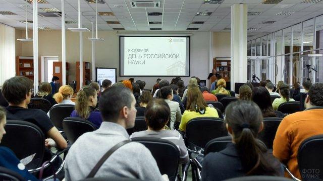Встреча в Сибирском университете в честь Дня российской науки