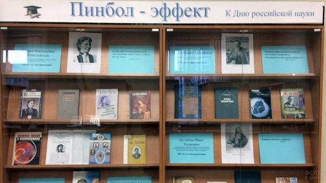 Выставка к Дню российской науки в библиотеке Уральского университета