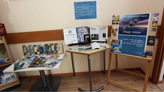 Выставка в библиотеке кадетского училища к Дню российской науки