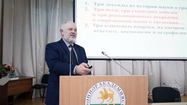 Выступление со сцены Казанского ВУЗа в День российской науки