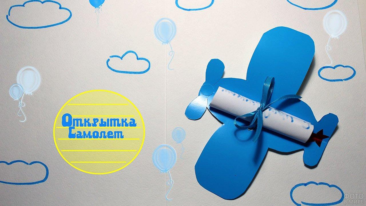 открытка с самолетом своими руками шаблон течение пяти