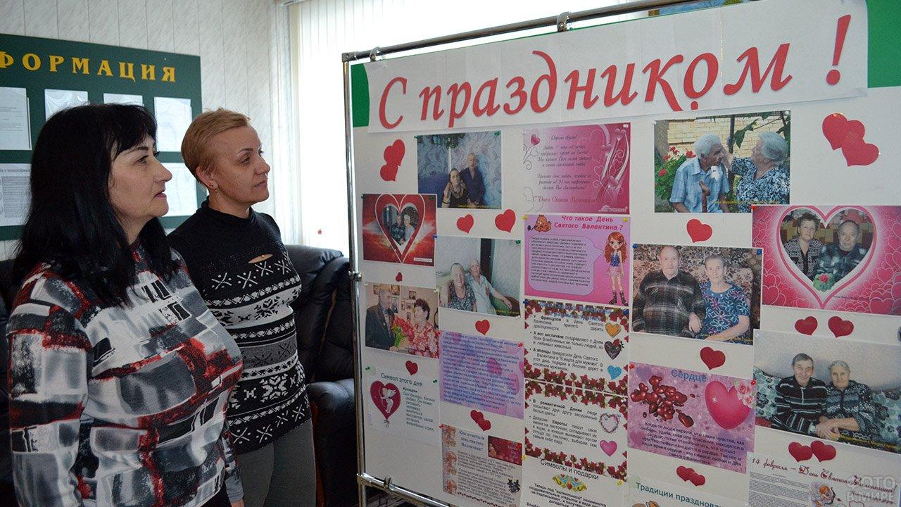 Работники центра Социальной защиты у стенда к Дню Святого Валентина
