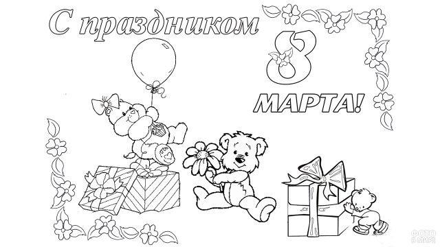 Раскраска-открытка с медвежатами к 8 марта