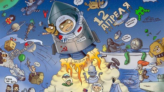 Мультяшная открытка к Дню космонавтики от молодёжного телеканала