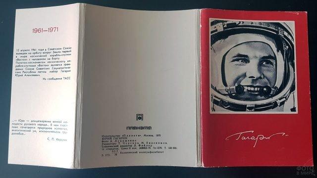 Обложка советского набора открыток к Дню космонавтики