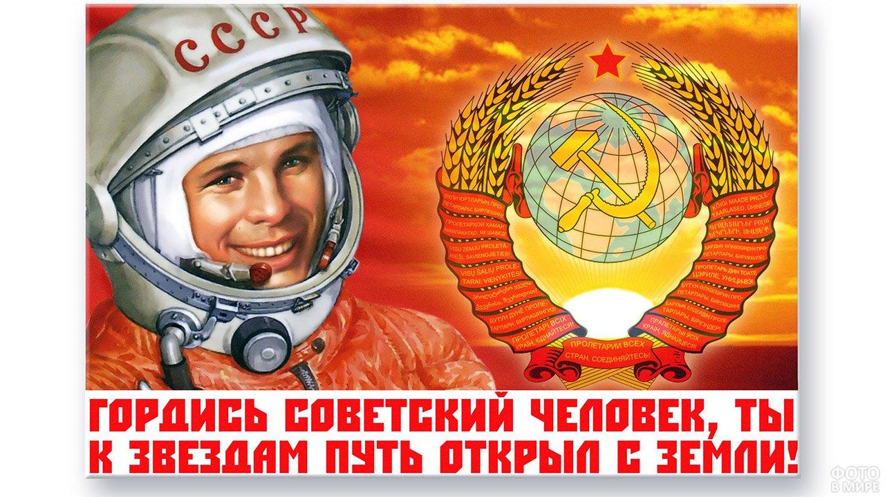 Открытка к 12 апреля с портретом Гагарина и Советским гербом на фоне рассвета