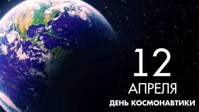 Открытка к Дню космонавтики с видом Земли из космоса