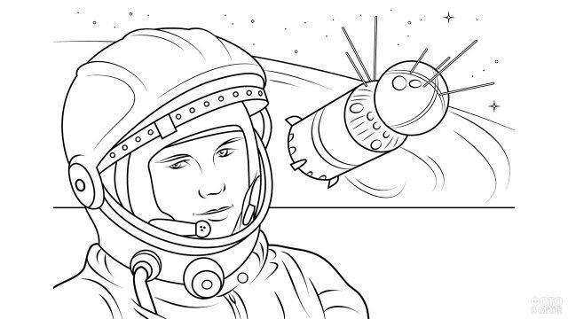 Открытка-раскраска с портретом Гагарина на фоне ракеты к 12 апреля