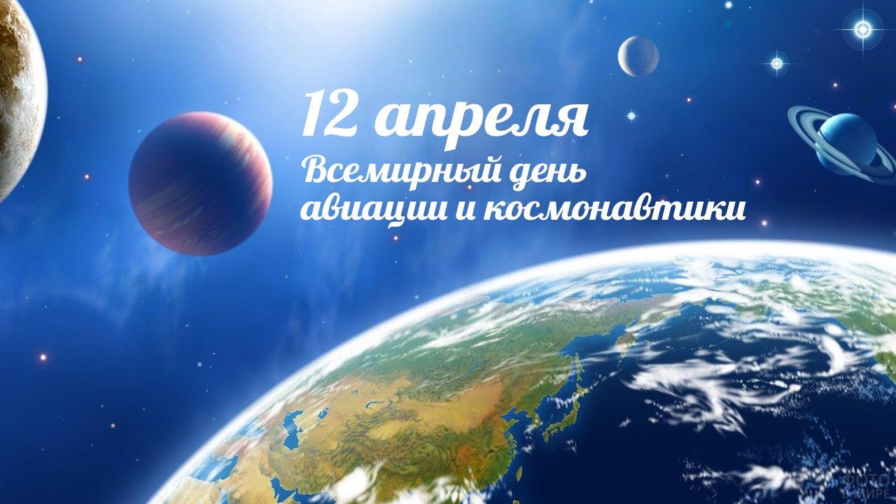 Открытка с планетами и звёздами к Дню авиации и космонавтики