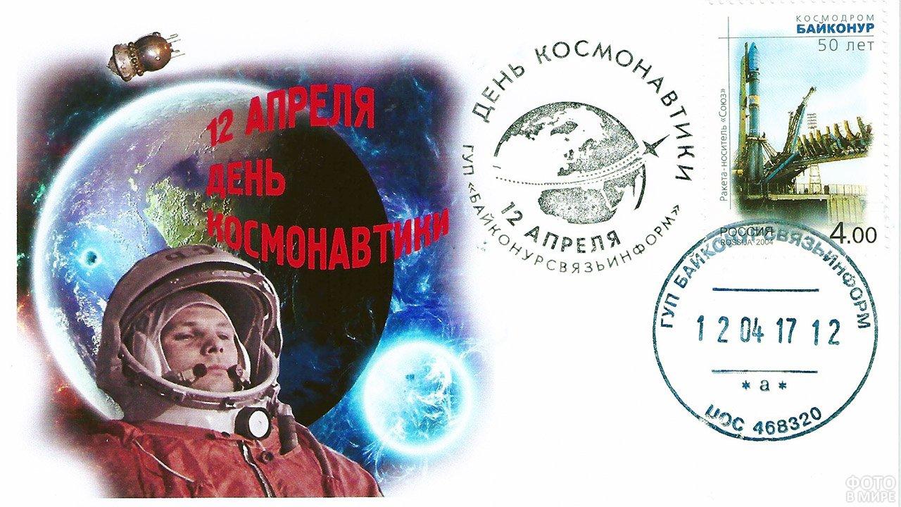 Почтовая карточка к 12 апреля с штемпелем Байконура