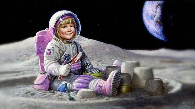 Современная открытка с девочкой-астронавтом на луне к 12 апреля