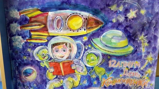 Живописная детская открытка к Дню космонавтики