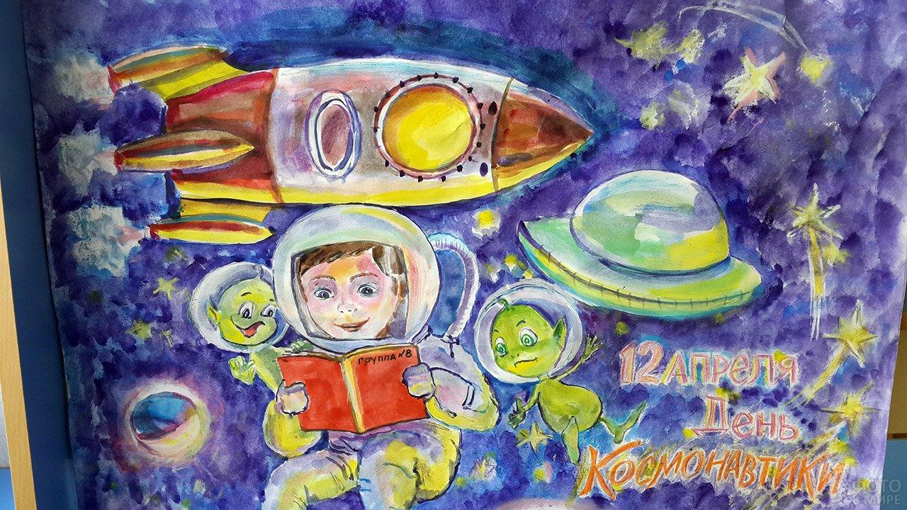Открытки ко дню космонавтики рисунки, библиотек картинках идеи