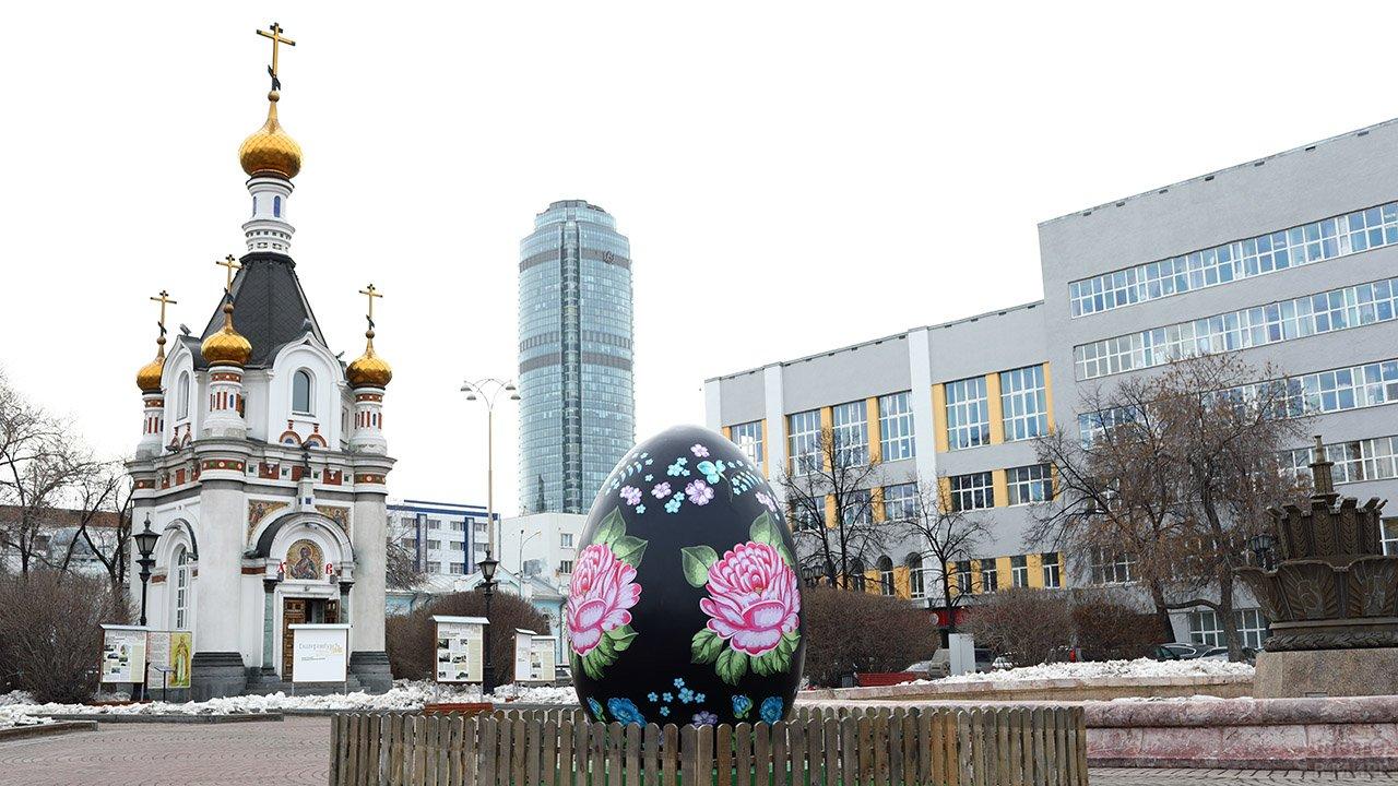 Пасхальная инсталяция-яйцо в Екатеринбурге