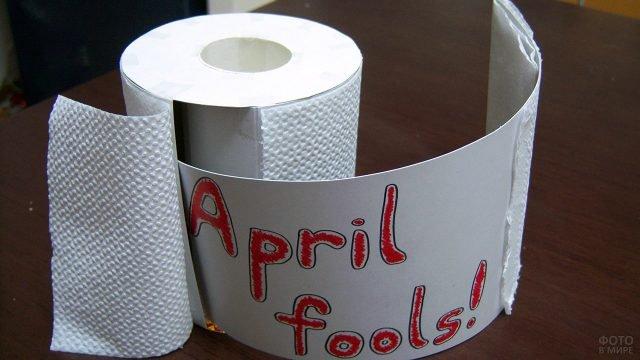 Безобидный дурацкий прикол с туалетной бумагой на 1 апреля