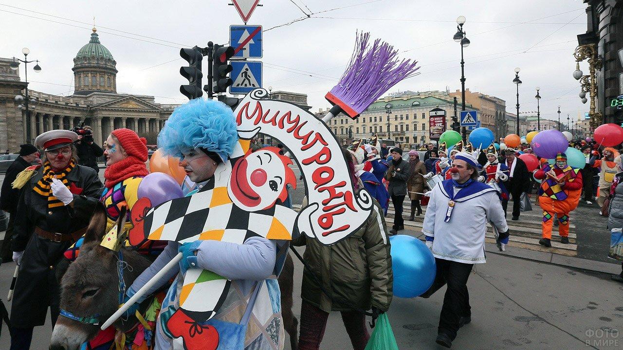 Массовое шествие в клоунских костюмах по улице Петербурга в День дурака
