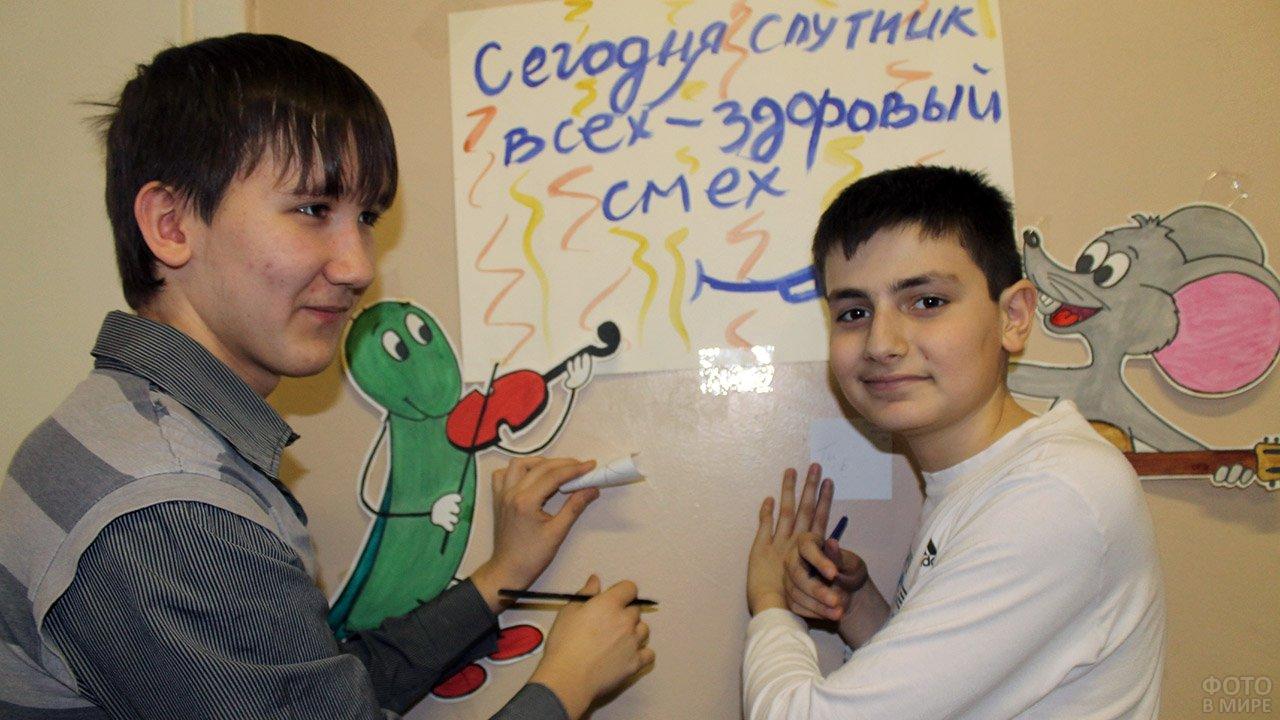 Школьники у самодельного плаката к 1 апреля