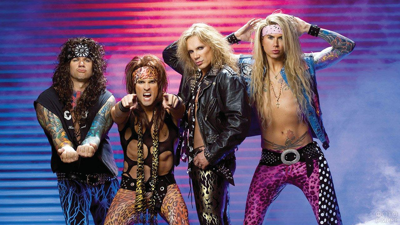 Четверо мужчин в нарядах в стиле глэм-рок из 80-х