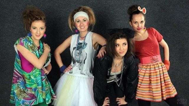 Четыре девушки в диско-нарядах из 80-х