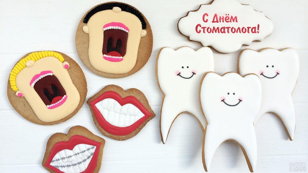 Фигурные пряники в подарок стоматологу
