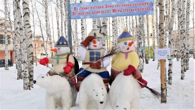 Снеговики в виде трёх богатырей на белых медведях в берёзовой аллее