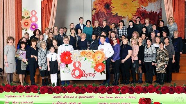 Участники и гости праздничного школьного концерта в честь 8 марта