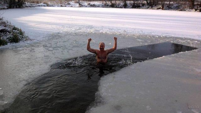 Счастливый мужчина в крещенской проруби во Владимирской области